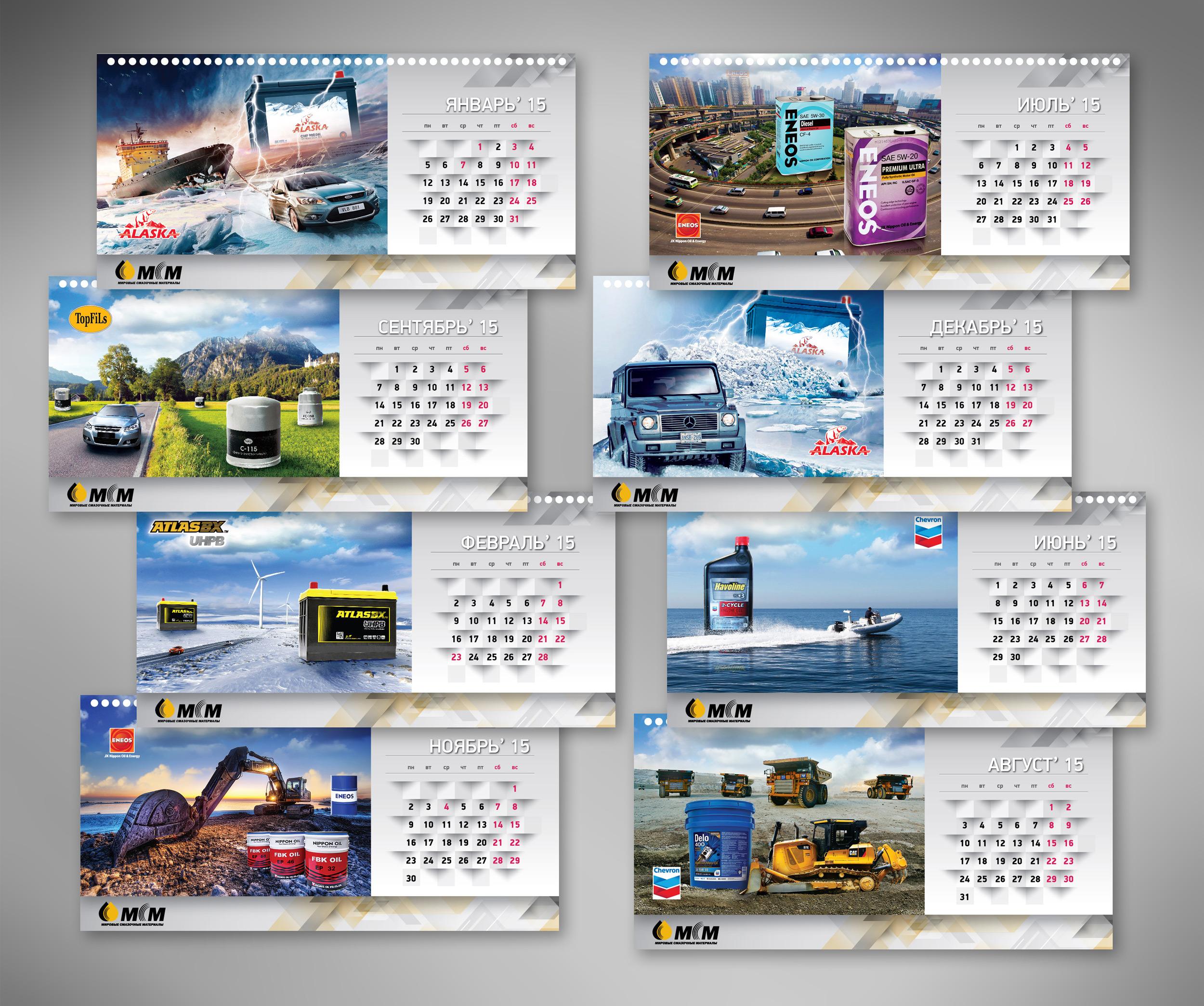 Календарь для компании МСМ