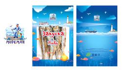 Упаковка и бренд для снеков к пиву
