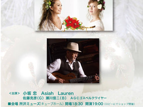12/22 (金) コンサートin所沢