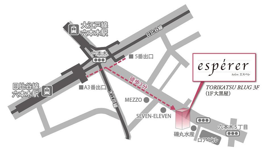 エスペレ 場所 MAP 地図 六本木