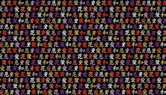 Kanji on Black | Kimono Collection | Makower UK