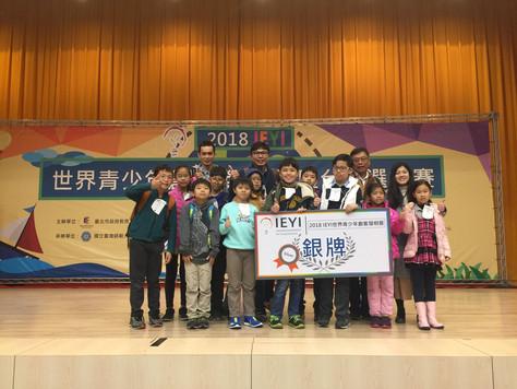 2018年世界青少年創客發明展暨臺灣選拔賽 銀牌