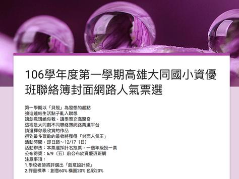 106學年第一學期高雄大同資優班聯絡簿封面網路人氣票選