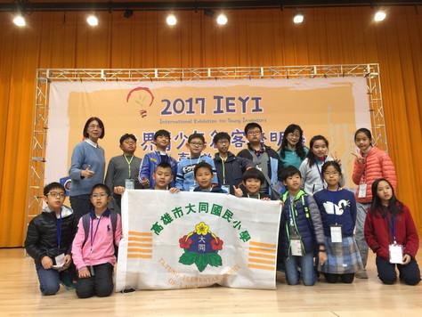2017年世界青少年創客發明展暨臺灣選拔賽 銅牌
