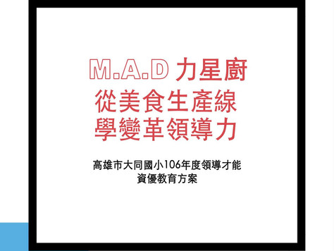 106高雄大同資優教育方案-M.A.D力星廚學領導-情境營造-同步呼吸團隊