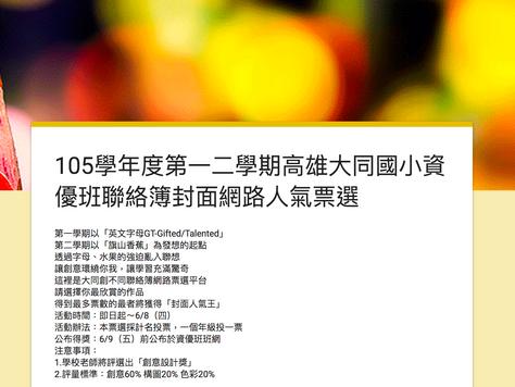 105學年高雄大同資優班聯絡簿封面網路人氣票選
