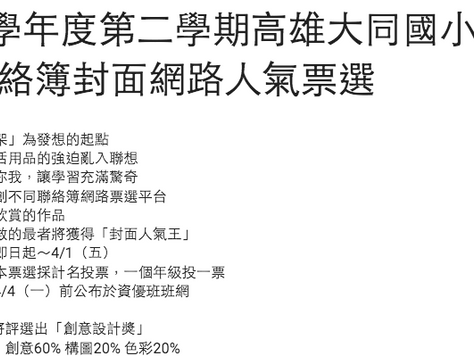 104.2高雄大同資優班聯絡簿封面網路人氣票選