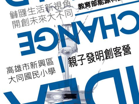 2017 IEYI親子發明營暨良師典範-實作修正階段