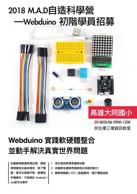 106.2 M.A.D自造科學營- Webduino 初階模組種子學員招募