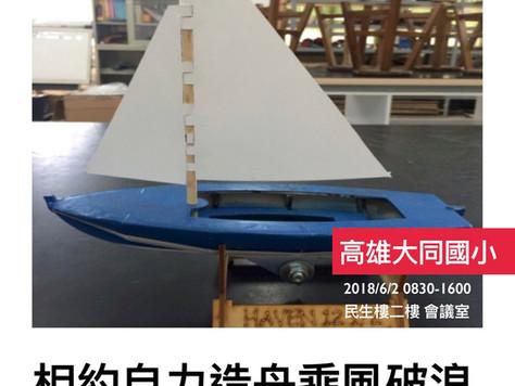 106.2 M.A.D自造科學營- 海洋創客動手做