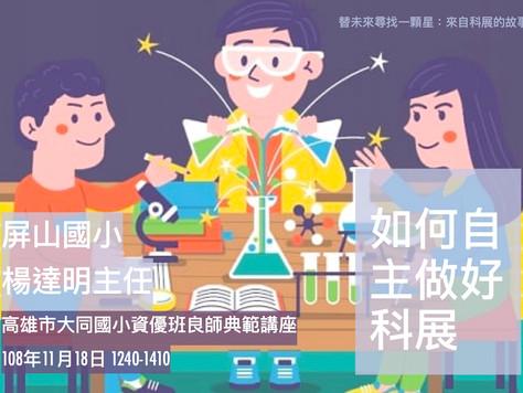108.1 良師典範講座-楊達明主任-如何自主做好科展