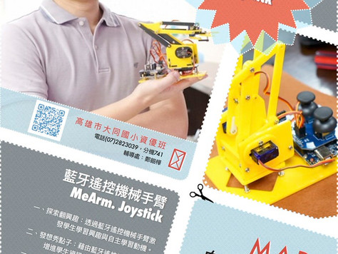105.1M.A.D自造數位科學營-機械手臂