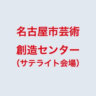 名古屋市芸術創造センター(サテライト会場)