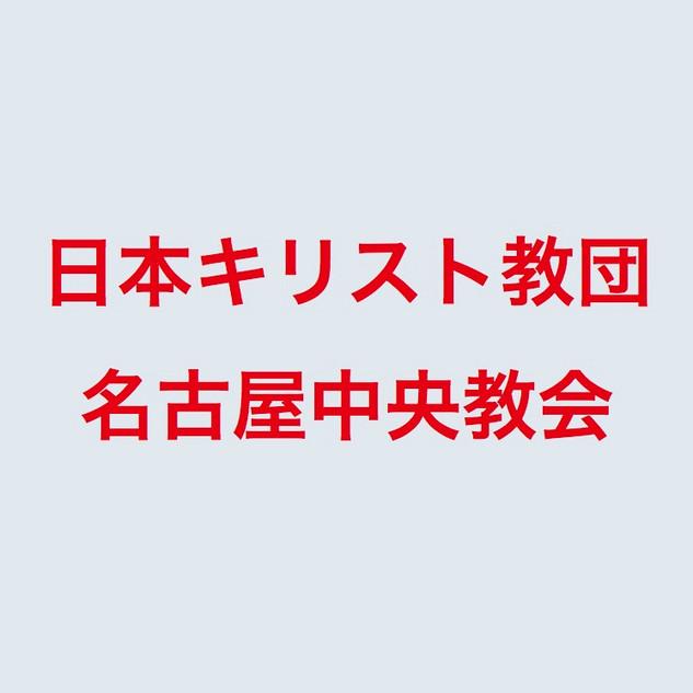 日本キリスト教団 名古屋中央教会