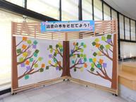 読書の木に実がなりました! by県図書