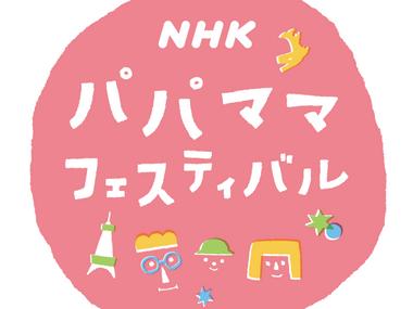 NHKパパママフェスティバル