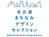 第4回名古屋まちなみ デザインセレクション