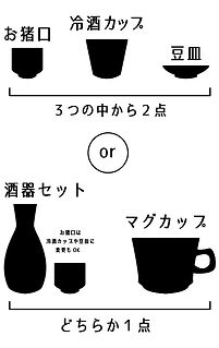 おかみWS_種類.jpg