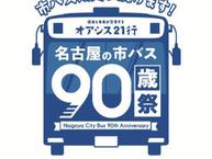 市バス90周年 記念イベント「名古屋の市バス90歳(祭)」