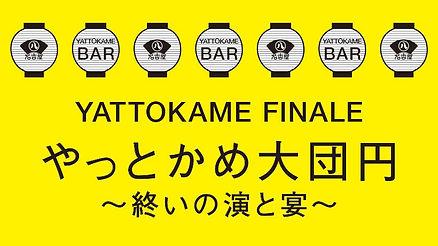 大団円イベント画像.jpg