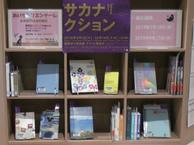 「久屋ぐるっとアート2019」関連事業特別展示