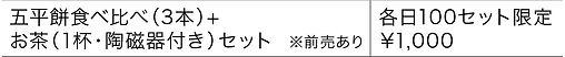 五平餅表1.jpg