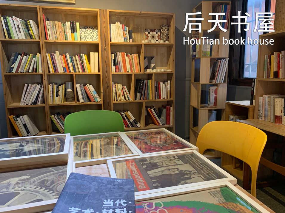 HOUTIAN BOOK HOUSE