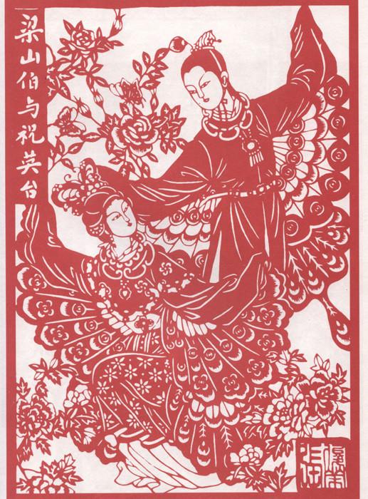 The Butterfly Lovers: LiangZhu