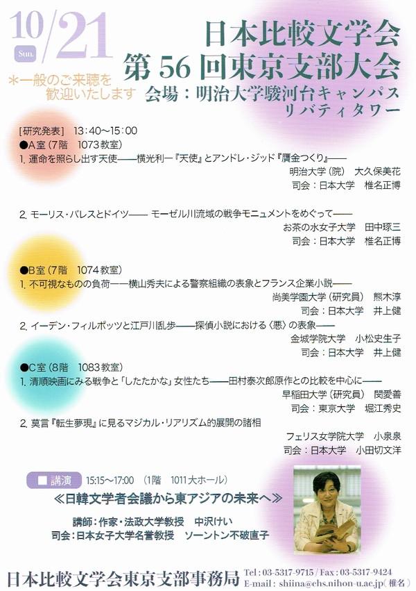 日本比較文学会第56回東京支部大会