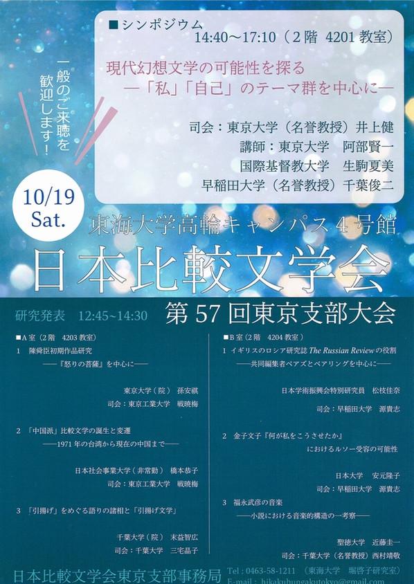 第57回東京支部大会プログラム