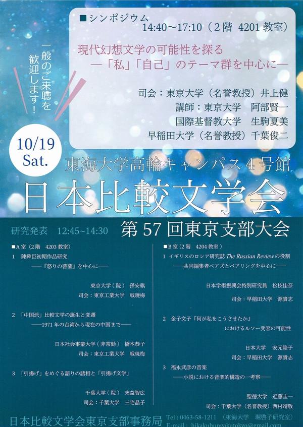 日本比較文学会第57回東京支部大会