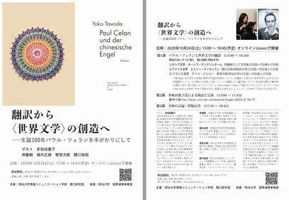 翻訳から〈世界文学〉の創造へ