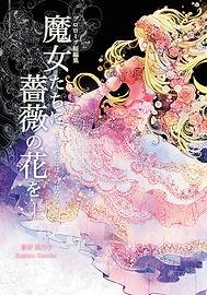 童話A5_CMYK_11mm_完成版3.jpg