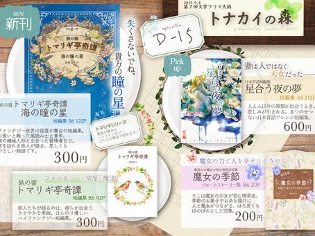 2019.09 第七回文フリ大阪レポート