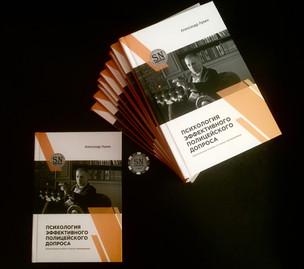 Книга «Психология Эффективного Полицейского Допроса»