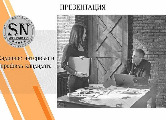 """Скачать презентацию """"Кадровое интервью и профиль кандидата"""""""