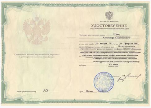 Удостоверение МИСАО