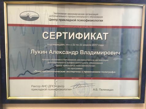 Сертификат НШДЛ