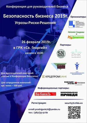 Бизнес-Конференция «Безопасность бизнеса 2019. Угрозы. Риски. Решения