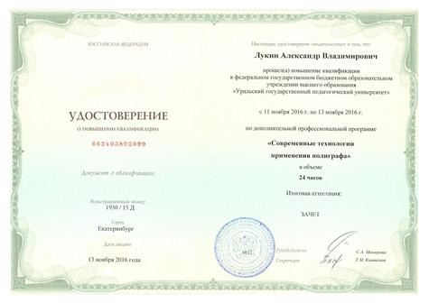 Удостоверение УрГПУ