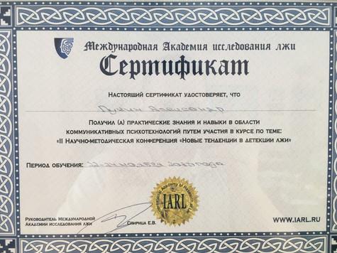 Сертификат МАИЛ