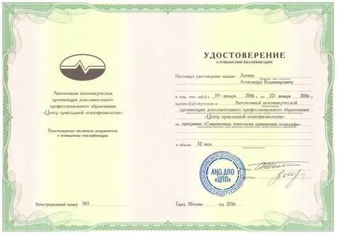 Удостоверение ЦПП