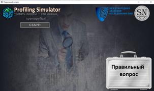 """Profiling Simulator """"Правильный вопрос"""""""