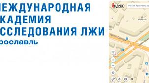 Открытие офиса Ярославского представительства Международной академии исследования лжи