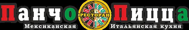 Мексиканский ресторан | Moscow, Russia | Панчо Пицца