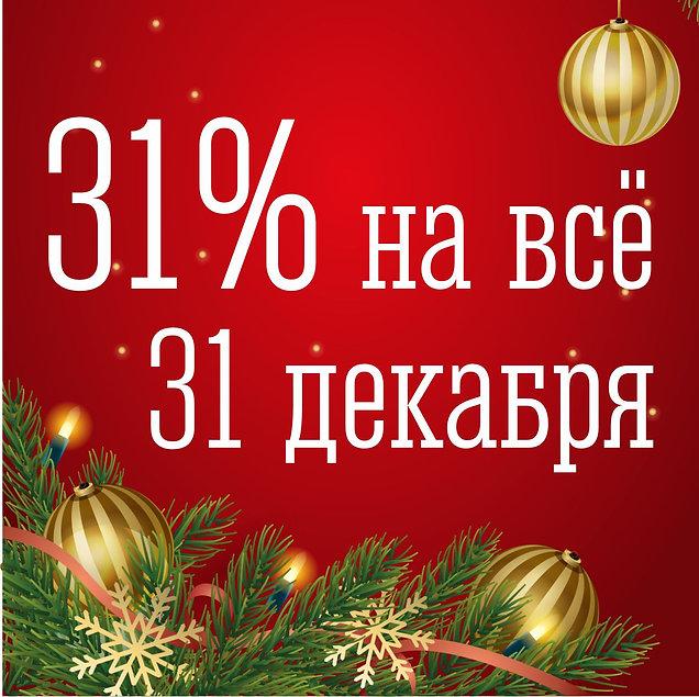 31% скидка Панчо Пицца.jpg