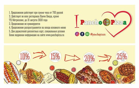 IloveyouPanchoPizza.jpg