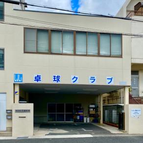 神戸市兵庫区に2月2日にオープンしました。LJLs卓球クラブ。