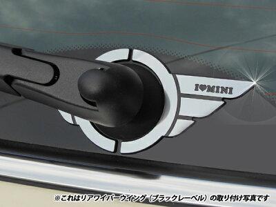 MINI F60 リアワイパーウイング