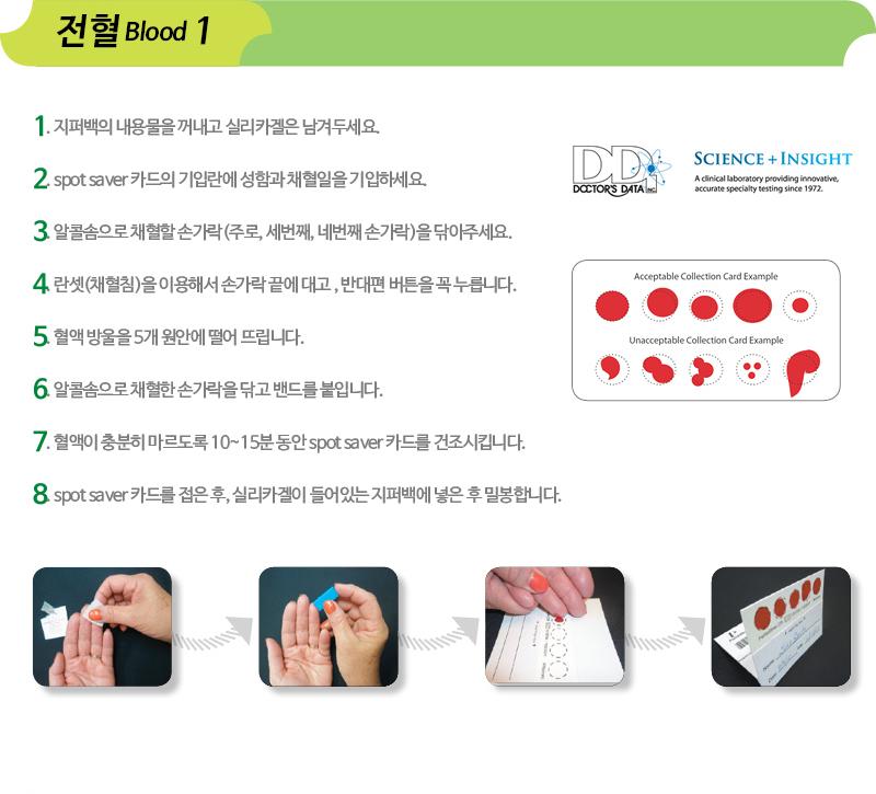 검사방법-전혈1.png